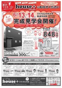 6月12日新聞折込チラシ