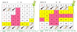 工作教室カレンダー