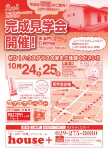 151015 10月23日新聞折込_表