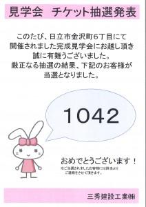 20160326142210_00001