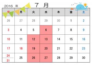 H28.7月カレンダー