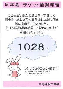 20160820105040_00001