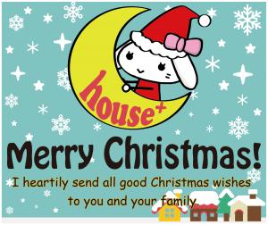 house+クリスマスメッセージ